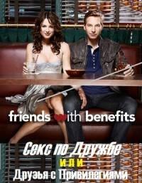 Секс по дружбе фильм онлайн смотреть онлайн